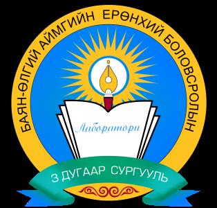 Баян-Өлгий аймгийн ЕБ-ийн Лаборатори 3-р сургууль
